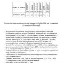 Шторы плиссе автоматические в Витебске