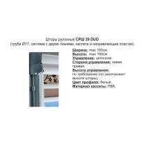 Рольшторы с двойной кассетой в Витебске